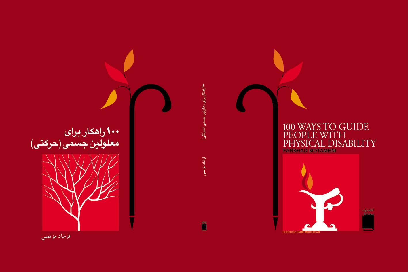 کتاب، فرشاد موتمنی، محمدرضا شاهی   ر و ز + نـا مـــه