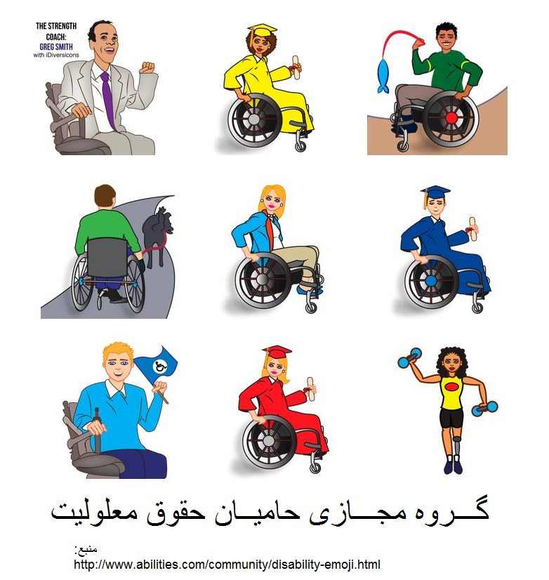 disability emoji 5